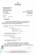 referencje-cti-jawor-2011-5